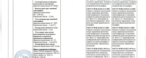 аккредитации_БелгородРентген-4