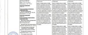 аккредитации_БелгородРентген-5